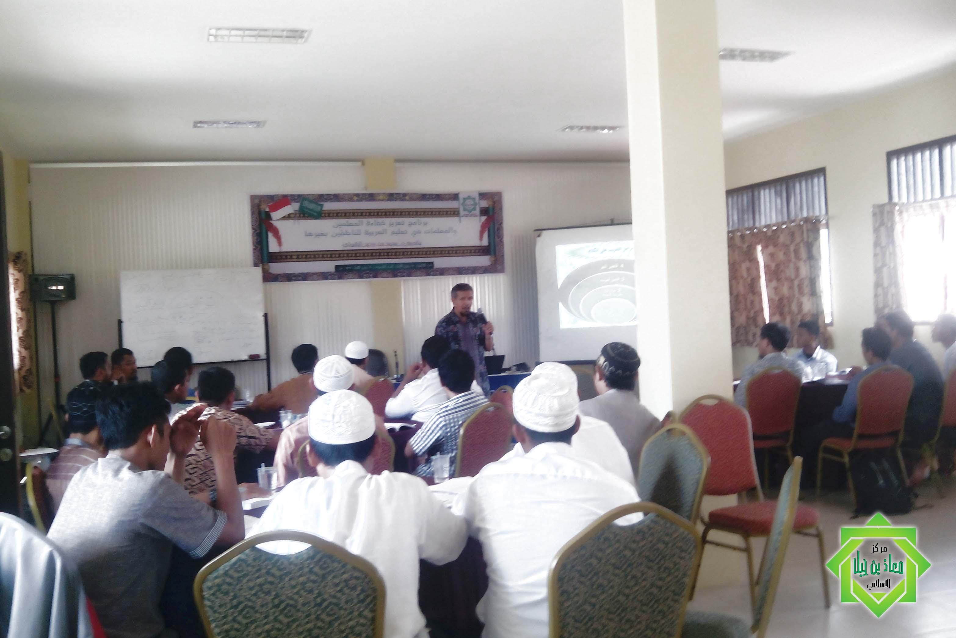 Dauroh Metodolgi Pengajaran Bahasa Arab1